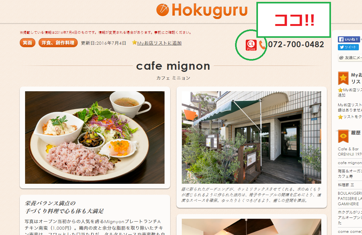 FireShot Capture 264 - cafe mignon | ホクグル - http___hokuguru.com_shop_caf-mignon.html